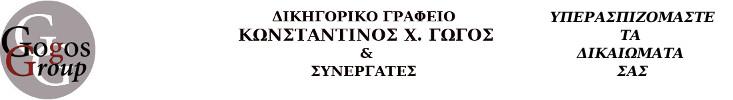Κωνσταντίνος Χ. Γώγος – Δικηγορικό Γραφείο Κωνσταντίνος Χ. Γώγος & Συνεργάτες Logo