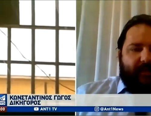 Απόλυση υπό όρο: Δηλώσεις του Δικηγόρου Κωνσταντίνου Χ. Γώγου στο κεντρικό δελτίο ειδήσεων του Αντ1
